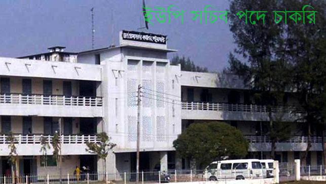 পটুয়াখালীতে ইউনিয়ন পরিষদ সচিব' পদে জনবল নিয়োগ
