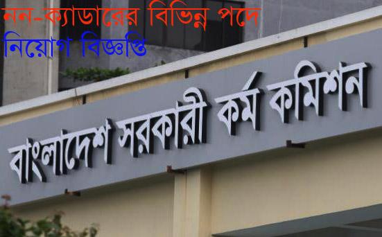 বাংলাদেশ সরকারি কর্মকমিশন সচিবালয় জনবল নিয়োগ